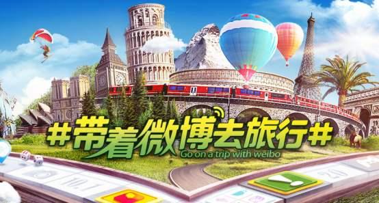 2020#带着微博去旅行# 开启中国数字化旅游新纪元